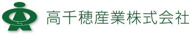 高千穂産業株式会社